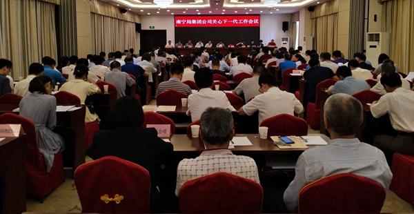 中国铁路总公司南宁局集团公司关工委召开关心下一代工作会议