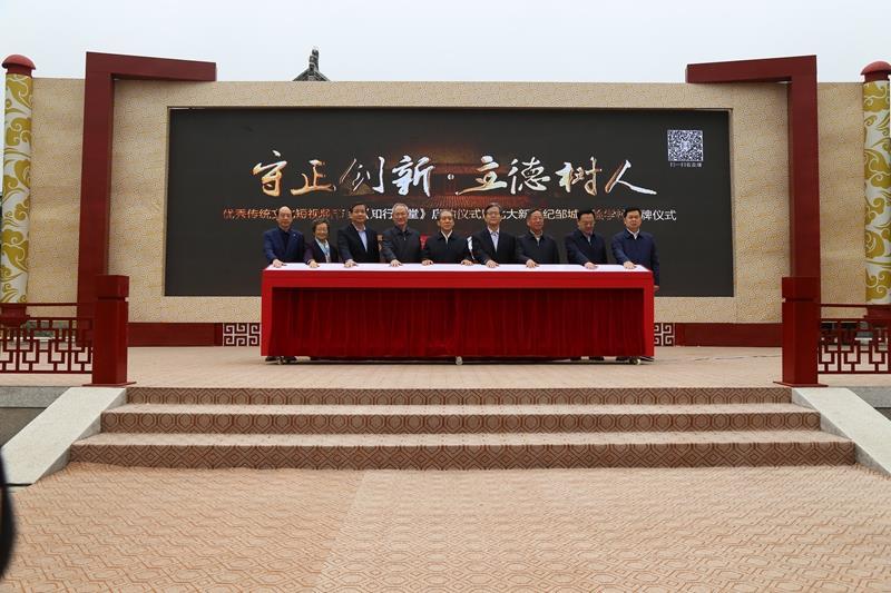 《知行学堂》启动仪式在山东省邹城市举行