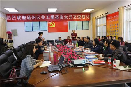 北京市大兴、通州两区关工委开展交流研讨活动