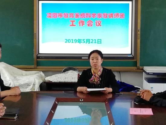 辽宁省锦州市凌海市召开教育系统科学家教讲师团工作会议
