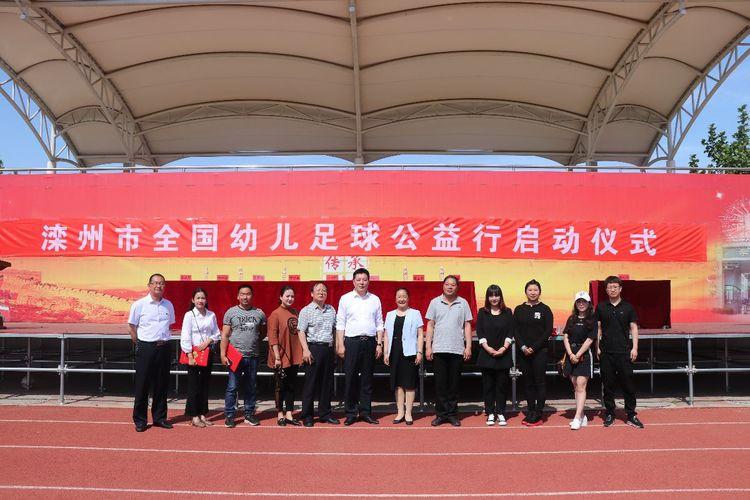 中关工委健体中心在滦州市举行全国幼儿足球公益行启动仪式
