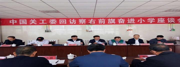 中国关工委常务副主任武韬在察右前旗奋进小学回访指导