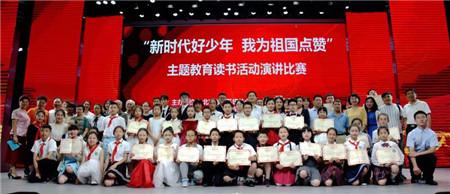 """全国青少年""""新时代好少年——我为祖国点赞""""主题教育读书活动北京地区总决赛成功举办"""