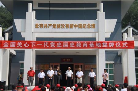 全国第二批关心下一代党史国史教育基地揭牌仪式在房山区举行