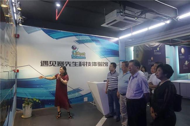 """汕头市关工委班子一行到""""遇见赛先生科技体验馆""""调研"""