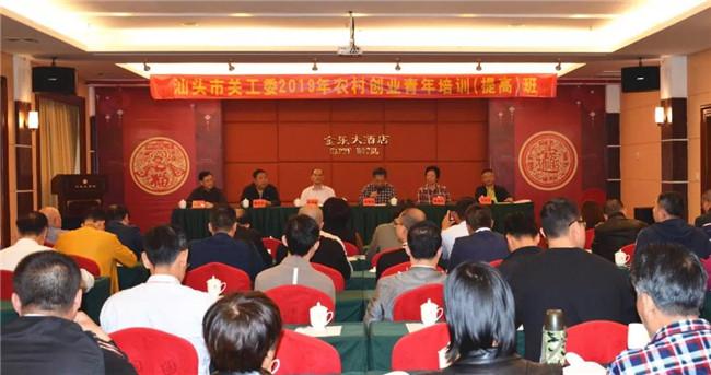 汕头市关工委举办农村创业青年培训提高班