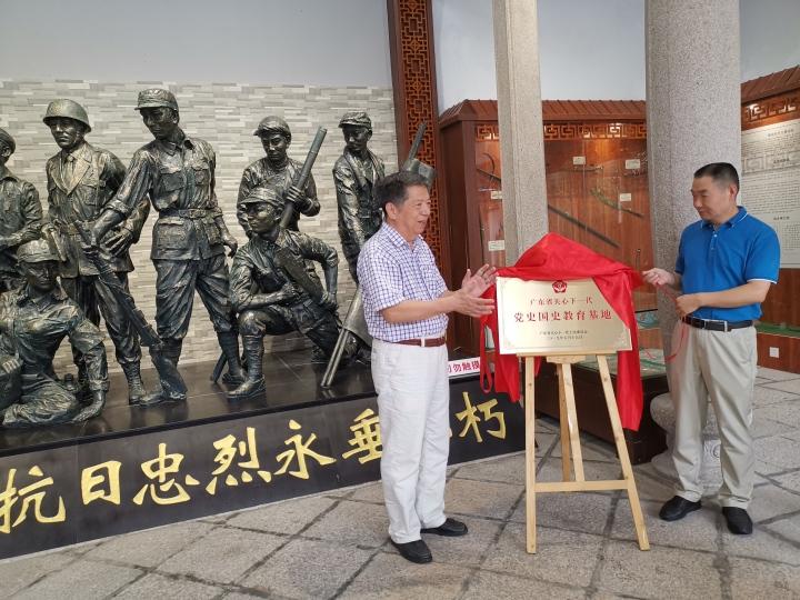 汕头市关工委举行党史国史教育基地挂牌和颁证仪式