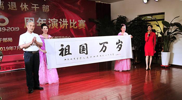 """甘肃省离退休干部""""我和我的祖国""""演讲比赛在兰州举办"""