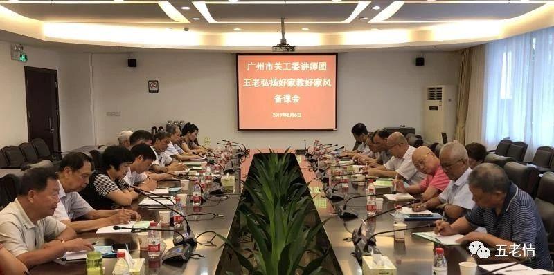 广州市关工委开展五老弘扬好家教好家风活动