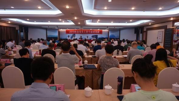 福建省关工委干部培训班在省高级人才教育基地举办