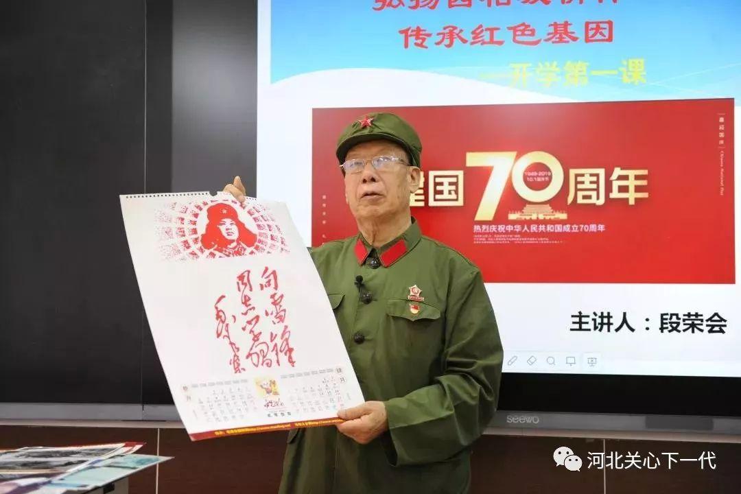 河北省邯郸市邯山区五老段荣会往返邯郸、石家庄为孩子们上开学第一课