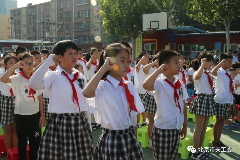 北京市通州区关工委参加新学年开学典礼