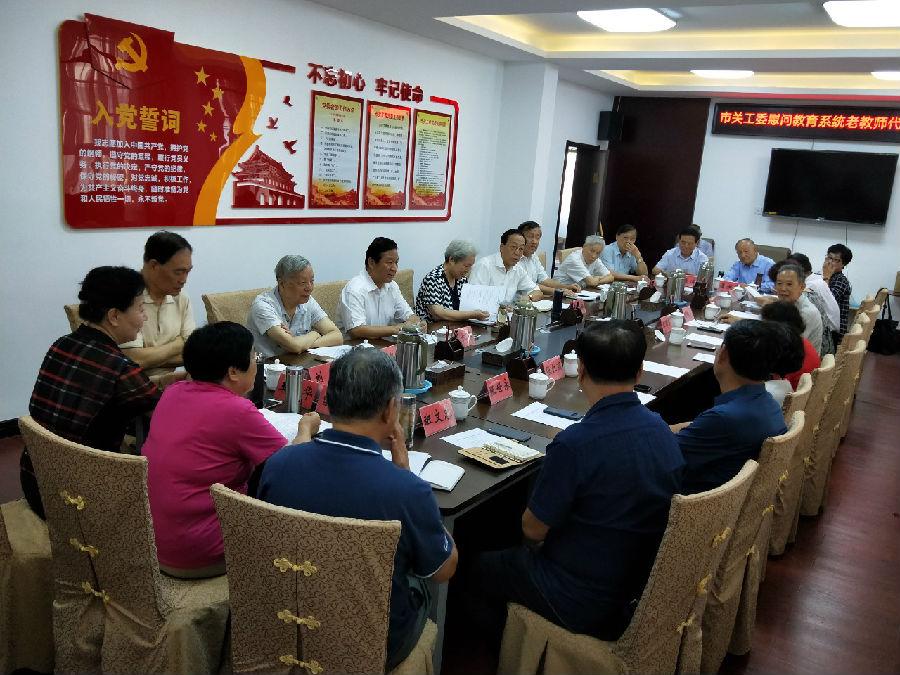 天津市关工委召开教师节慰问教育系统老教师代表座谈会