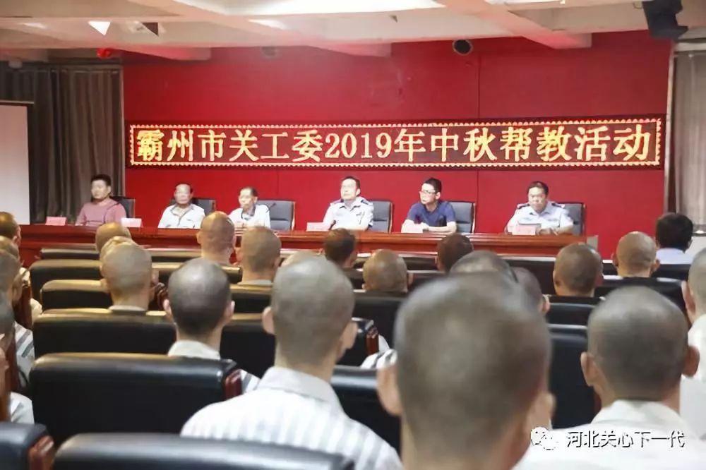 河北省霸州市关工委帮教团赴冀中监狱进行社会帮教活动