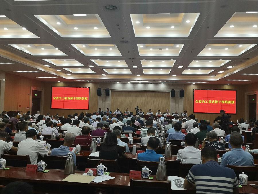 江西省关工委举办全省关工委系统干部培训班