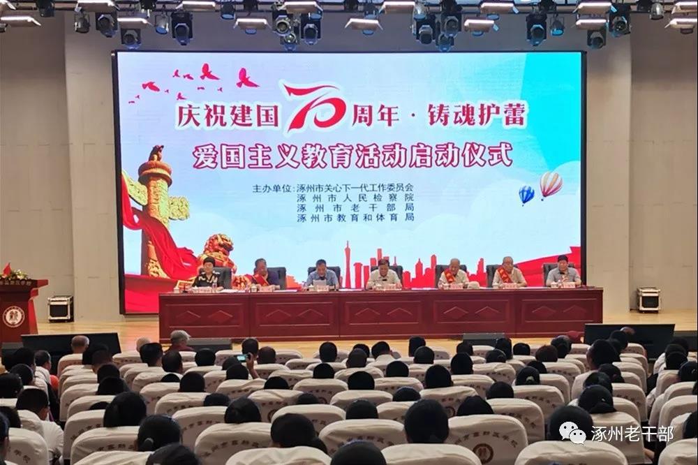 """涿州市关工委举办""""庆祝建国70周年・铸魂护蕾""""爱国主义教育活动"""