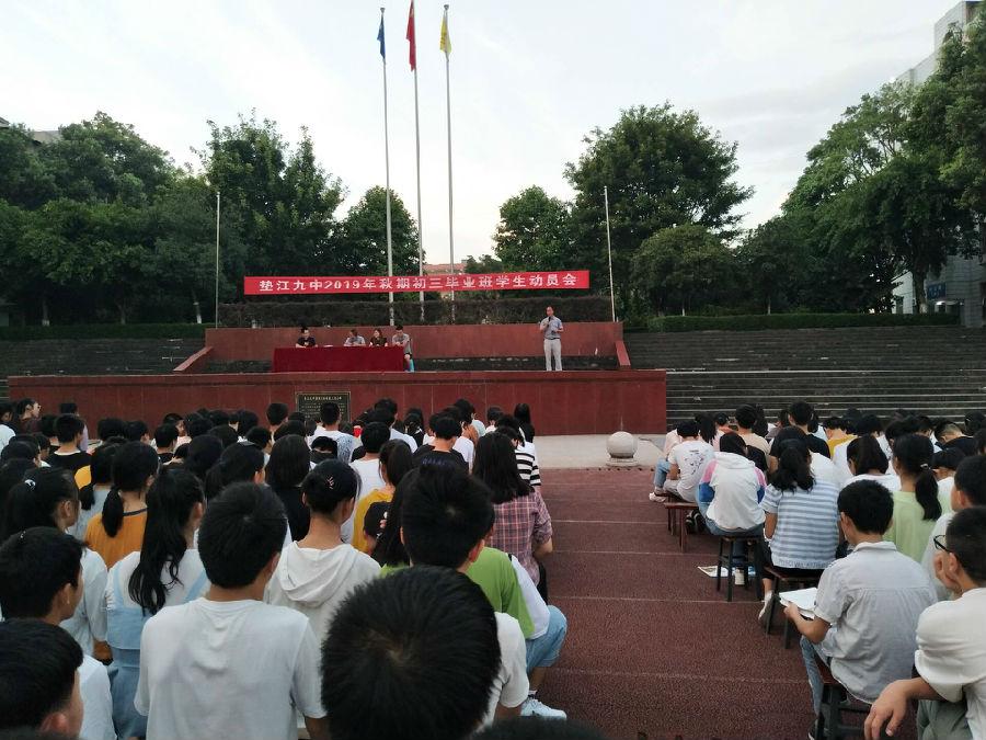 重庆市垫江九中举行初三毕业班学生誓师动员会