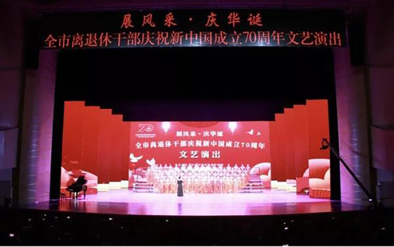 """兰州市举办""""展风采・庆华诞""""全市离退休干部庆祝新中国成立70周年文艺演出"""
