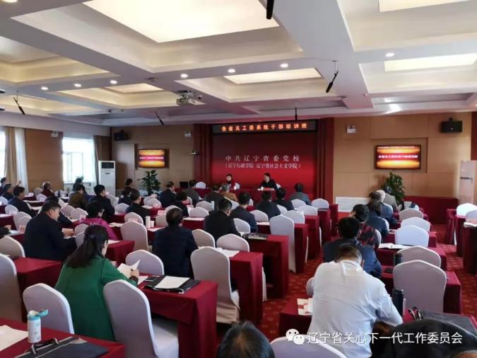 辽宁省关工委系统干部培训班在沈阳举行