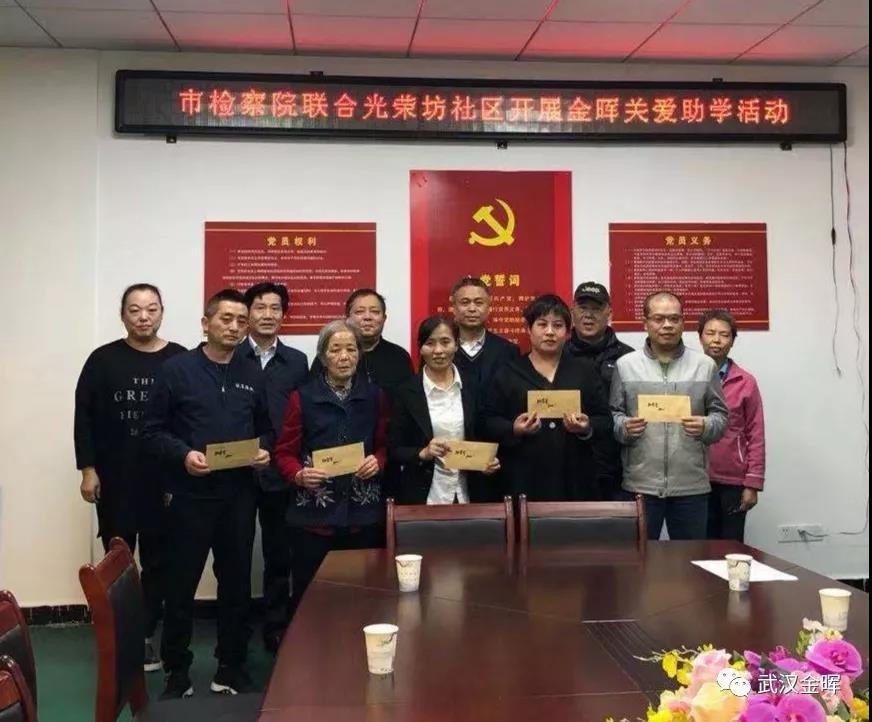 """武汉市检察院关工委开展""""情系失足少年""""帮教活动"""