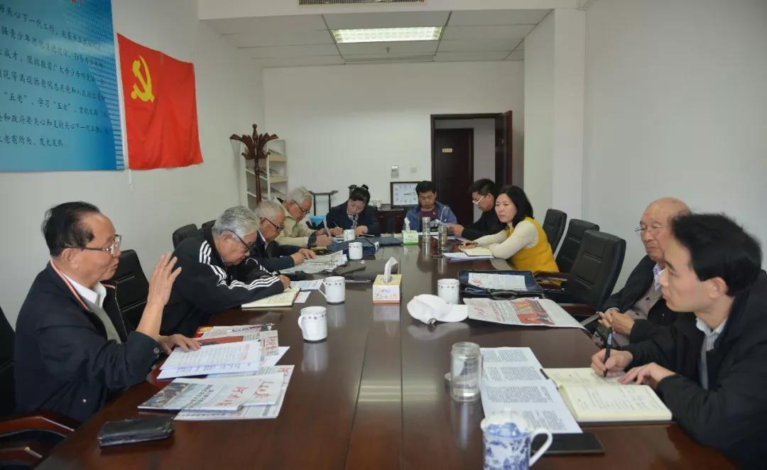 河南省关工委召开主任会议认真学习党的十九届四中全会精神