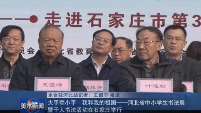 河北省中小学生书法展暨千人书法活动在石家庄举行