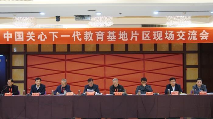 中国关心下一代教育基地片区现场交流会在山东莒县召开