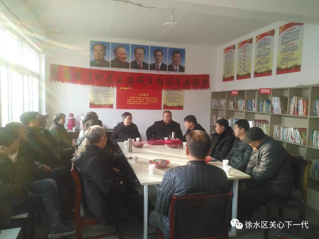 徐水区大马各庄村关心下一代工作委员会召开成立两周年座谈会