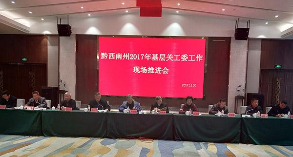 贵州省黔西南州召开2017年基层关工委工作现场推进会
