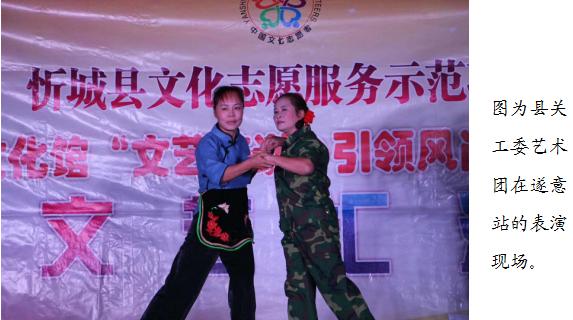 忻城县关工委艺术团参加县文化志愿者服务示范项目文艺汇演