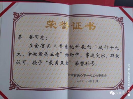 """夕阳正红,余热生辉——""""最美五老""""传递正能量"""