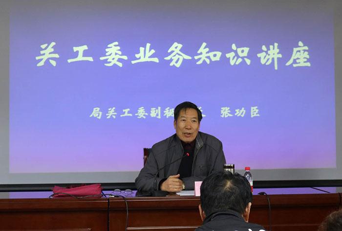 奉献爱心  余热生辉――记中国铁路兰州局集团公司关工委副秘书长张功臣