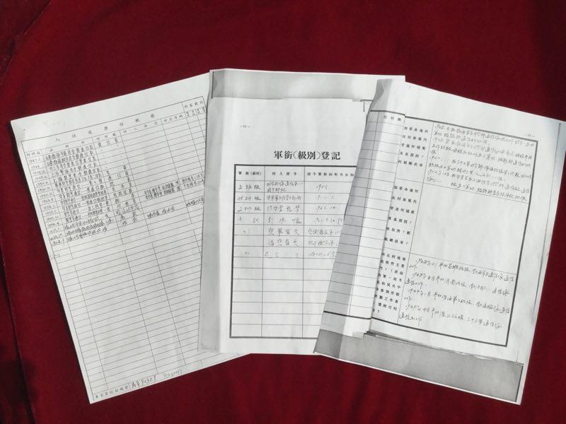 父亲的部队履历表.jpg