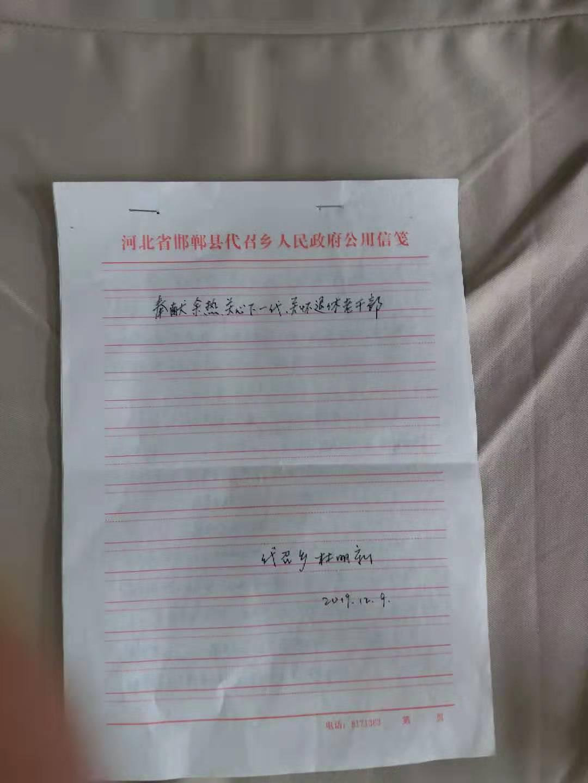 邯郸市邯山区五老杜明新讲述工作情况