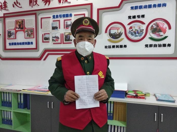 """感动!东营75岁老党员写下""""请战书"""""""