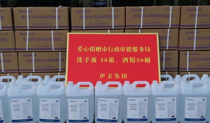 临沂市五老志愿者协会副会长魏安林向市政务服务中心捐赠抗疫物资