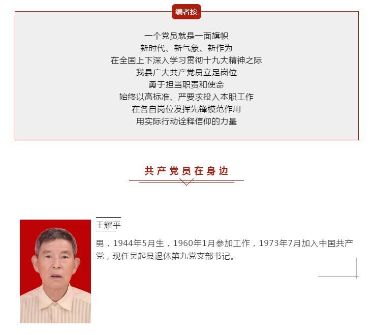"""共产党员在身边--""""最美老干部""""王耀平"""