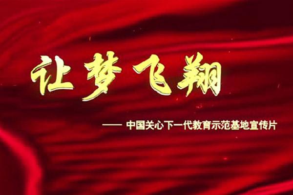 中国关心下一代教育示范基地宣传片-让梦飞翔