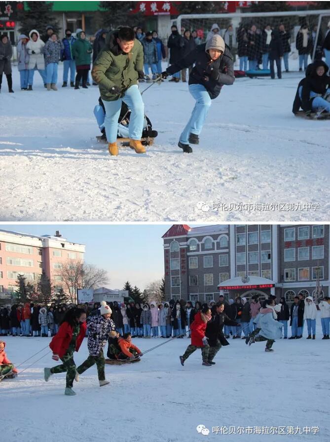 中国关心下一代教育示范基地——海拉尔区第九中学开展丰富多彩的冰雪