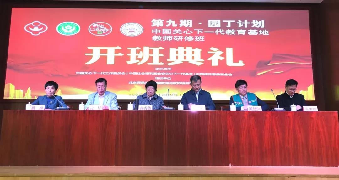 第九期园丁计划――中国关心下一代教育基地教师研修班在北京举行