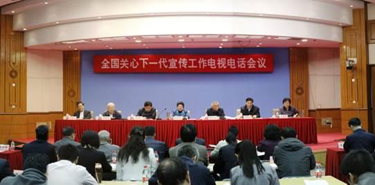 全国关心下一代宣传工作电视电话会议在京召开