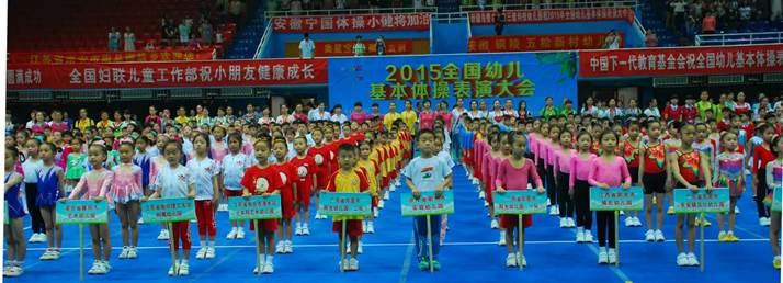 2015年全国幼儿基本体操表演大会在京成功举办