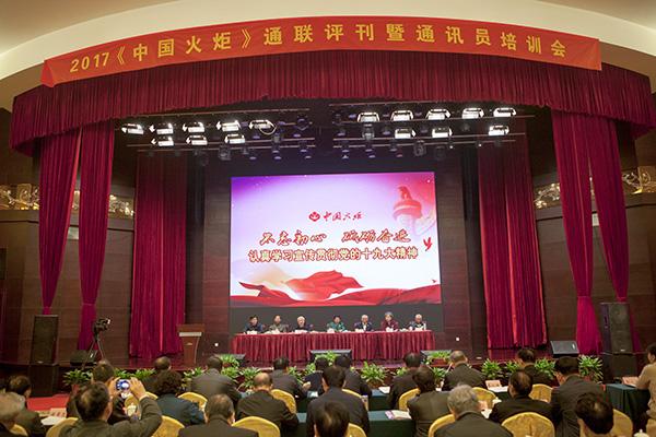 《中国火炬》通联评刊暨通讯员培训会在庐江召开