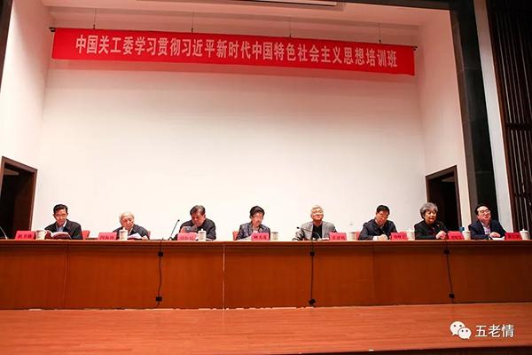 中国关工委举办学习贯彻习近平新时代 中国特色社会主义思想培训班