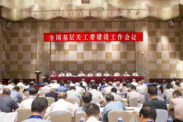 全国基层关工委建设工作会议在徐州召开