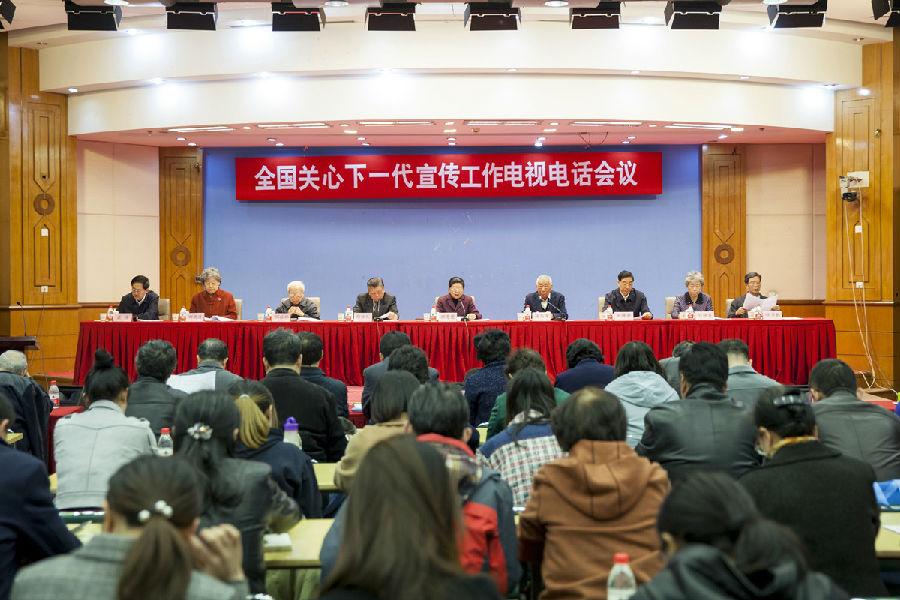 全国关心下一代宣传工作电视电话会议召开