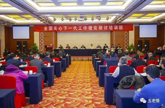 全国关心下一代工作理论研讨会在京召开