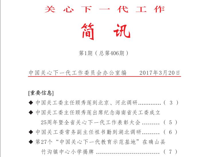 2017年第1期