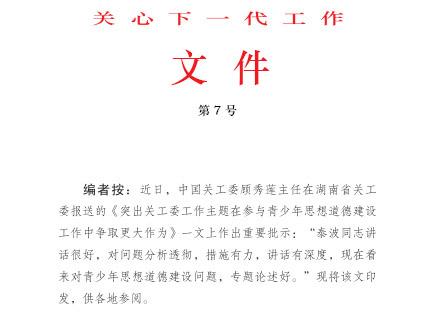 中关工委〔2016〕7号关于印发《顾秀莲同志在全国关心下一代宣传工作电视电话会议上的讲话》的通知