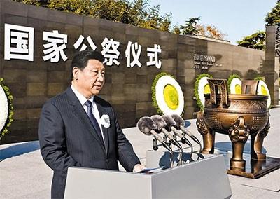 南京大屠杀死难者国家公祭仪式隆重举行